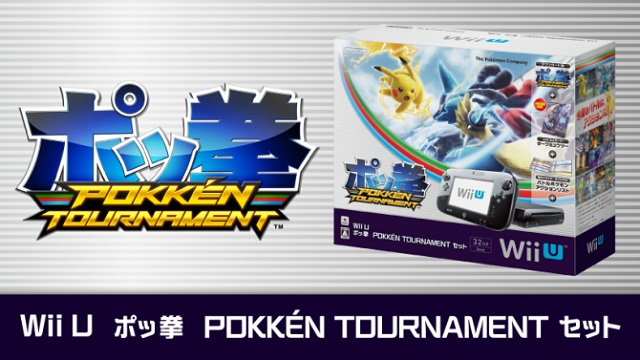 pokken-tournament-wii-u